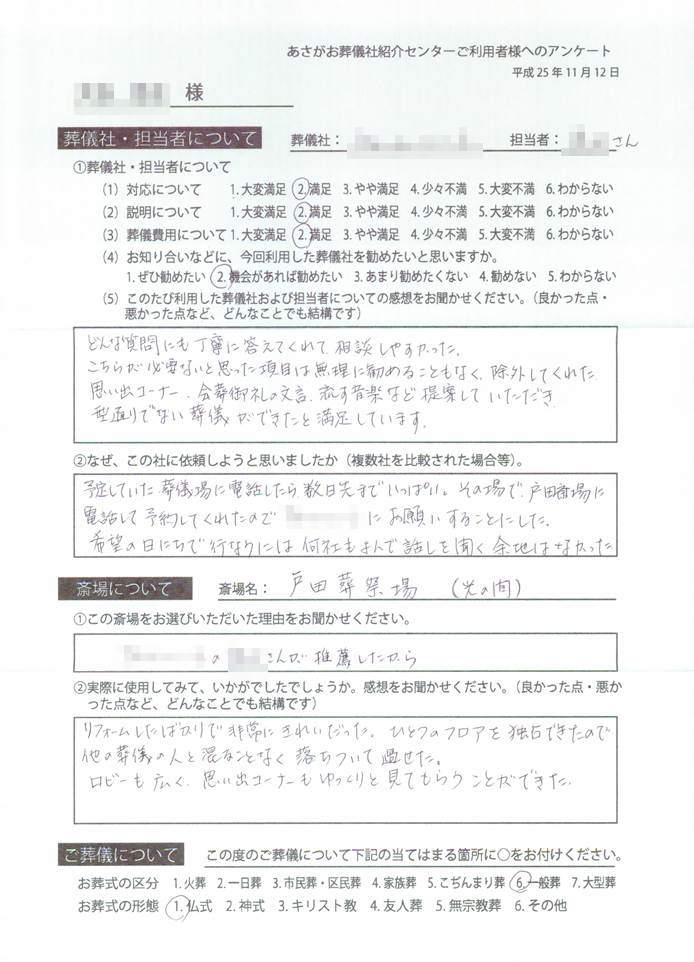 戸田葬祭場での葬儀社の口コミ、満足、機会があれば勧めたい、2013-11-12