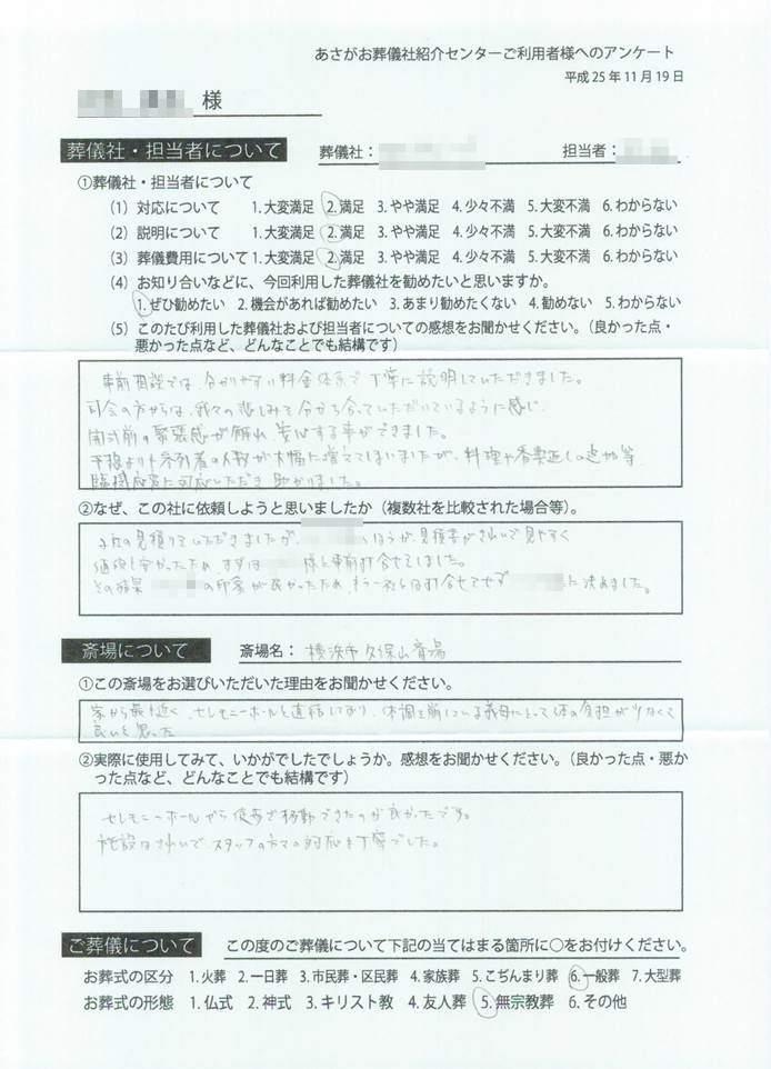 一休庵久保山式場での葬儀社の口コミ、満足、ぜひ勧めたい、2013-11-19