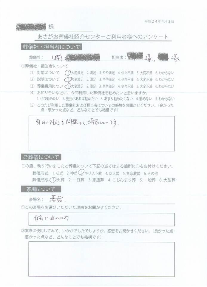 落合斎場での葬儀社の口コミ、大変満足、2012-04-03
